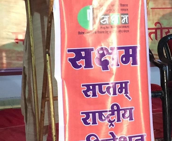 Pranav Speaking at Saksham